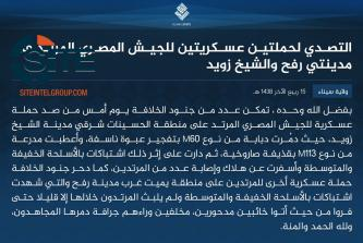 IS' Sinai Province Claims Thwarting Two Egyptian Military Campaigns, Inflicting Deaths and Injuries