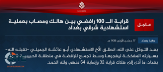 IS' Baghdad Province Claims Suicide Operation in Eastern Baghdad