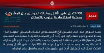IS' Khorasan Province Claims Killing 100 in Suicide Bombing at Sufi Shrine in Sindh