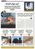 IS Promotes Weaponized UAVs in Naba 67, Claims Killing and Wounding 39 in Less Than One Week