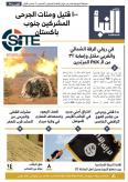IS Claims Killing Christians in Sinai in Naba 69, Incites Sunnis in Iran and Elsewhere to Attack Shi'ites