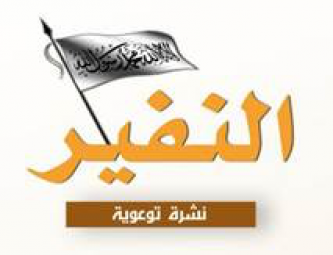Al-Qaeda Calls Muslims to Avenge Desecration of Corpses in Benghazi by Haftar Forces