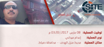 "Egyptian ""Hasam Movement"" Claims Assassinating National Security Agent in Damietta"