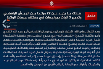 IS Claims Suicide Bombing by Canadian Fighters NW of Mosul, Targeting Iraqi Forces