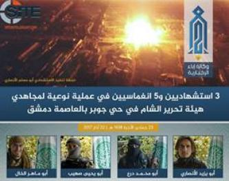 Tahrir al-Sham Claim Killing Over 100 Regime Soldiers After Suicide Bombings and Battles in Jobar, Damascus
