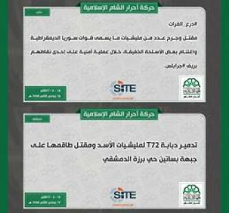 Ahrar al-Sham Claims Attacks on Pro-Regime Forces in Aleppo, Damascus