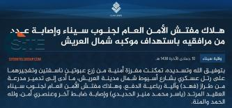IS' Sinai Province Claims Killing Police Colonel in Bombing in al-Arish