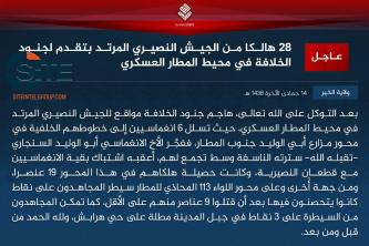 IS Claims 6-Man Suicide Raid on Syrian Army Position Near Deir al-Zour Military Airbase