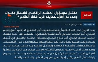 IS Claims 4-Man Suicide Raid Killing Popular Mobilization Commander in Tarmiyah