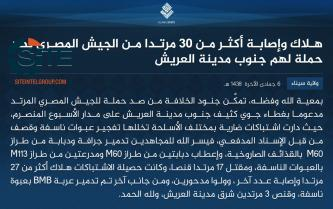 IS' Sinai Province Claims Killing, Wounding Over 30 Egyptian Troops in Clashes in Arish