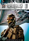 TIP Magazine Incites for Attacks on Chinese and Russians in Middle East, North Africa, Central Asia