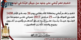 AQIM's Uqba bin Nafi Battalion Claims Landmine Explosion on Tunisian Soldiers in Chambi Mountains