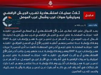 IS Claims Three Suicide Operations on Iraqi and SWAT Forces Outside of Mosul