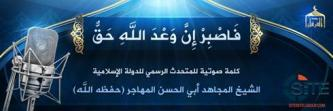 IS Spokesman Rallies Fighters and Challenges America in Audio Speech, Calls on Lone Wolves