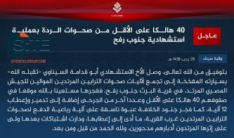 IS Claims Killing 40 in Suicide Bombing on Tribal Checkpoint Near Rafah