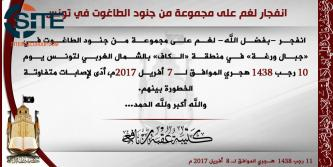 AQIM's Uqba bin Nafi Battalion Claims Bombing on Tunisian Soldiers on Mount Ouargha