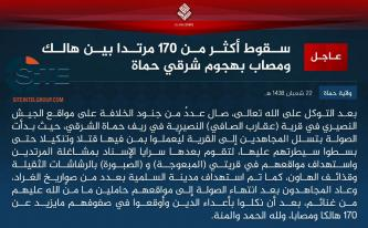 IS Claims Killing, Wounding Over 170 Syrian Soldiers in Eastern Hama Offensive
