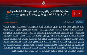 IS Claims 19+ Man Suicide Raid on Enemy Positions in Shaddadi and its Perimeter