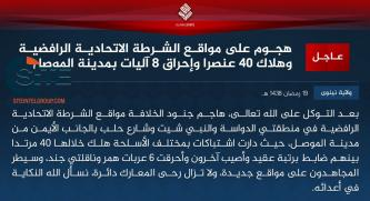 IS Claims Killing 40 Iraqi Federal Police in Attack on Multiple Positions in Mosul