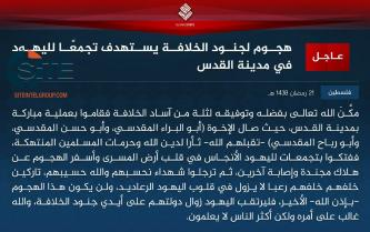 IS Claims First Operation in Israel, Killing One, Wounding Others in Jerusalem Stabbing Attack