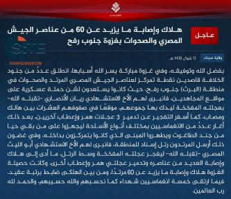 IS' Sinai Province Claims Killing, Wounding Over 60 in Two Suicide Bombings and Raid in Rafah