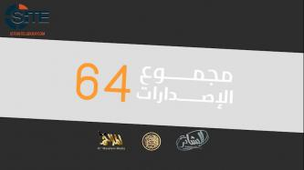 AQAP Publishes Video Infographic on Media Releases Over a Year