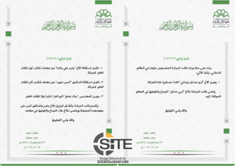 Ahrar al-Sham Announces Major Changes in Its Leadership