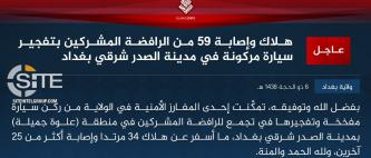 IS Claims Killing 34 Shi'ites, Wounding 25 Others in Baghdad's Sadr City