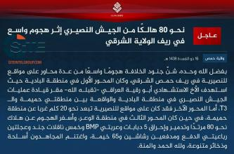 IS Claims Killing Nearly 80 Syrian Soldiers in Offensive in Eastern Homs