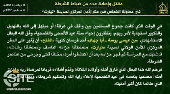 AQIM Issues Message Competing with IS' Claim for Tiaret Suicide Bombing