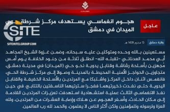 IS Claims 3-Man Suicide Raid on Midan District Police Station in Syrian Capital