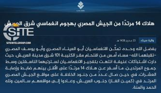 IS' Sinai Province Claims Killing 14 Egyptian Soldiers in 2-Man Suicide Raid