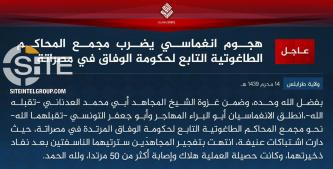 IS Claims Killing, Wounding 50 in 2-Man Suicide Raid on Court in Libyan City of Misrata