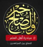 AQIM and NIM Express Support for Scholarly Initiative to Reconcile Between Syria-based Factions