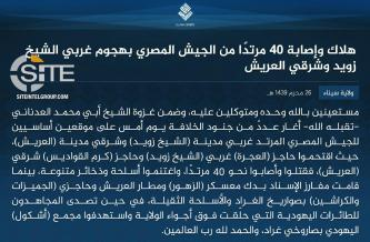 IS' Sinai Province Reports Casualties Among 40 Egyptian Soldiers in Two Raids, Rocket Attack on Eshkol Complex in Israel