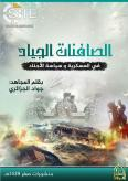 AQIM Publishing Unit Issues Document Exploring Means to Improve Military Capabilities of Fighters