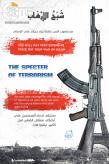 "Pro-IS Media Group Promotes ""Specter of Terrorism,"" Calls for Lone-Wolf Attacks"