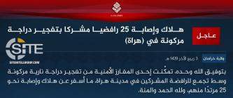 IS' Khorasan Province Claims Killing, Wounding 25 Shi'ites in Motorcycle Bombing