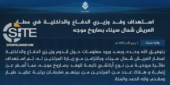 IS' Sinai Province Claims Attack on Arish Airport While Interior Minister, Military Chief Present