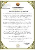 Al-Qaeda's Mali Branch Threatens Collaborators with Enemy, Claims Killing CJA Official