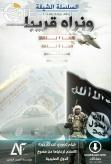 Pro-IS Group Produces Hypothetical Video on IS Airstrike on American Centers