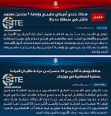 IS' Khorasan Province Claims Ops in Nangarhar & Jowzjan, Killing & Wounding U.S., Afghan, Taliban Forces