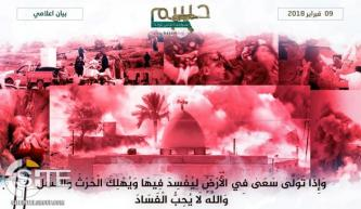 "Hasam Movement Condemns Egyptian Military Offensive on Sinai, Says Sisi Regime is ""Digging its Own Grave"""