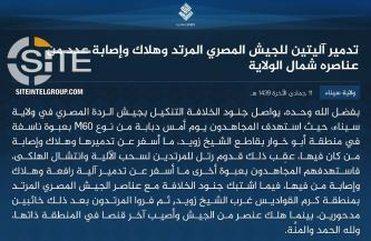IS Sinai Province Claims Destroying Egyptian Army Vehicles, Clashing with Soldiers in Sheikh Zuweid Amidst Enemy Offensive