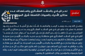 "IS Reports Beheading Tribal Militia Commander, Bombing Neighborhood Leaders in Operations by ""Security Detachments"" in Mosul"