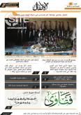 "Editorial in Pro-IS Magazine Calls Lone Wolves in Turkey to Hit Soft Targets Frequented by Jews and ""Crusaders"", Embassies"