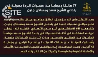 IS-linked Group Claims 77 Casualties Among Syrian Opposition Militants in Suicide Bombing and Raid in Daraa