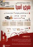 IS Promotes Recent Operations in Indonesia and Philippines in Naba 133 Infographic