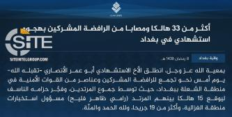 IS Claims Credit for Suicide Bombing at Park in Shi'ite-majority Shoala District in Baghdad