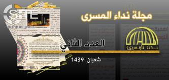 "Gaza-based Jaysh al-Islam Releases 2nd Issue of ""Nida al-Masra"" Magazine"